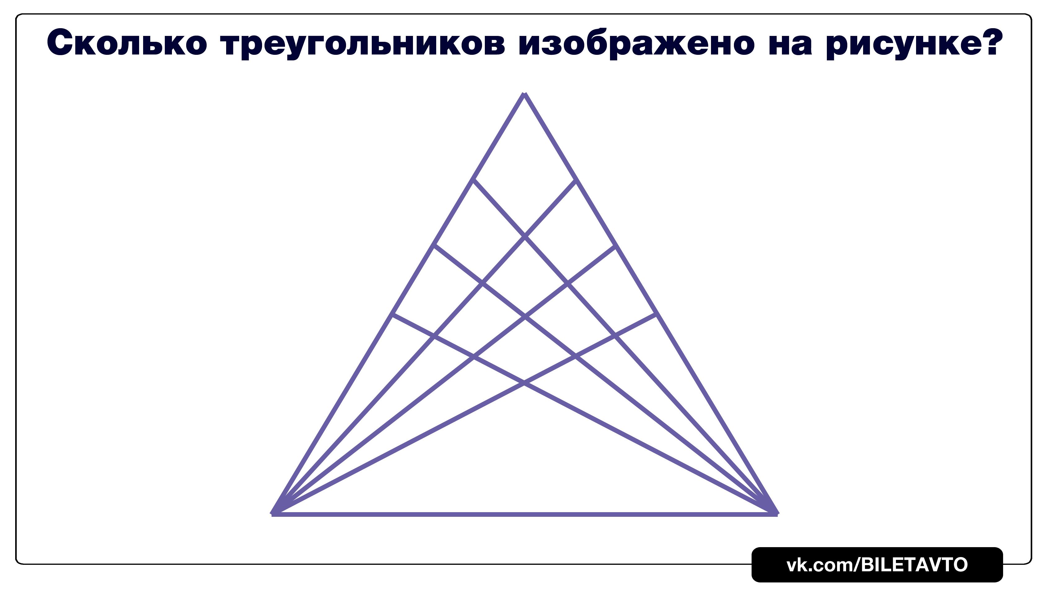 решение задачи картинка сколько тут треугольников значит, только милые